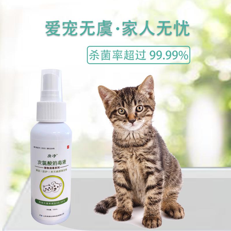 宠物消毒祛味系列